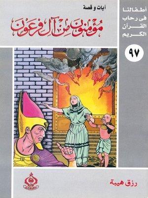 cover image of أطفالنا فى رحاب القرآن الكريم - (97)مؤمنون من آل فرعون