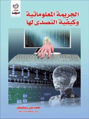 cover image of الجريمة المعلوماتية و كيفية التصدى لها