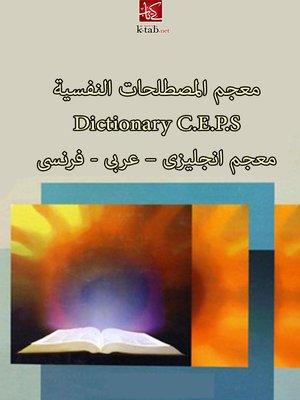 cover image of معجم المصطلحات النفسية