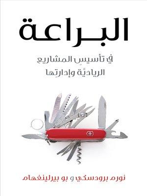 cover image of البراعة في تأسيسِ المشاريع الرياديَّة وإدارتِها