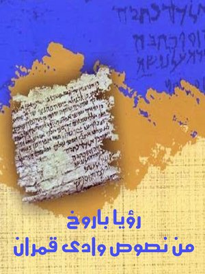 cover image of رؤيا باروخ