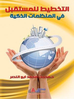 cover image of التخطيط للمستقبل فى المنظمات الذكية