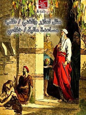 cover image of مثل لعازر والغنى / طلب مساعدة مالية / خلاصى