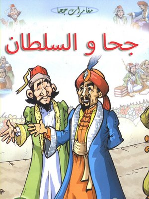cover image of جحا والسلطان