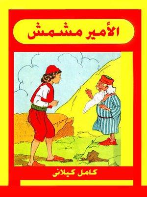 cover image of الأميرة القاسية