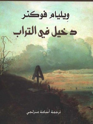 cover image of دخيل في التراب