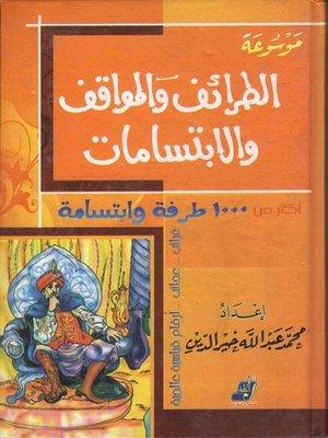 cover image of موسوعة الطرائف والمواقف والابتسامات