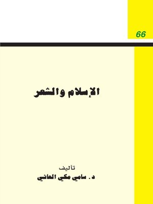 cover image of الاسلام والشعر