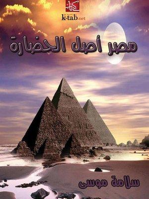 cover image of مصر أصل الحضارة