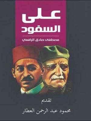 cover image of على السفود