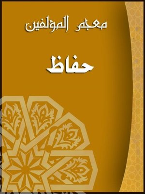 cover image of (معجم المؤلفين(حفاظ