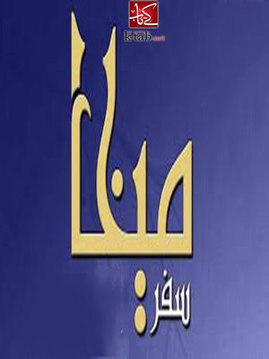 cover image of سفر ميخا