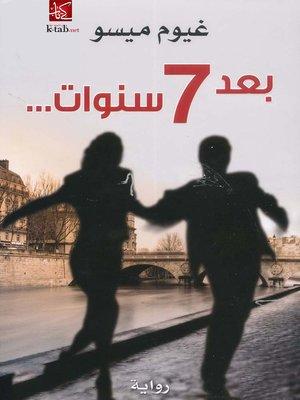 cover image of بعد سبعة سنوات