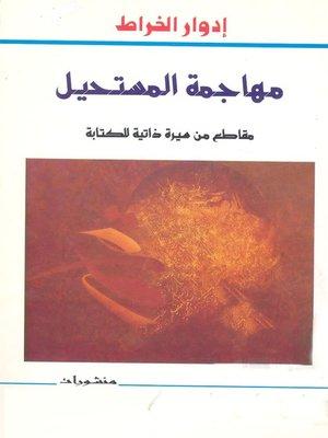 cover image of مهاجمة المستحيل