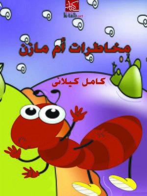 cover image of مخاطرات ام مازن