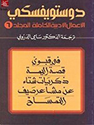 cover image of الأعمال الأدبية الكاملة المجلد السادس - فى قبوي