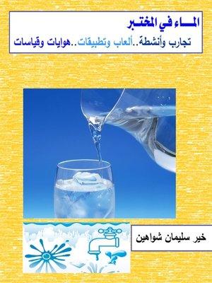 cover image of الماء فى المختبر