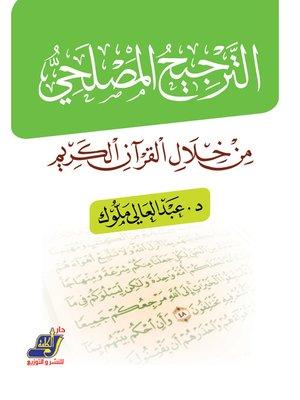 cover image of الترجيح المصلحي من خلال القرآن الكريم