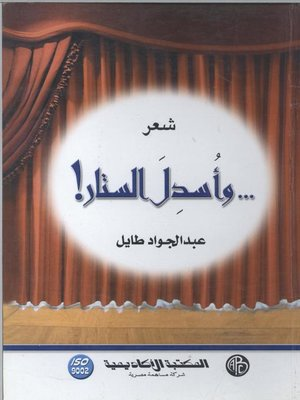 cover image of و أسدل الستار!