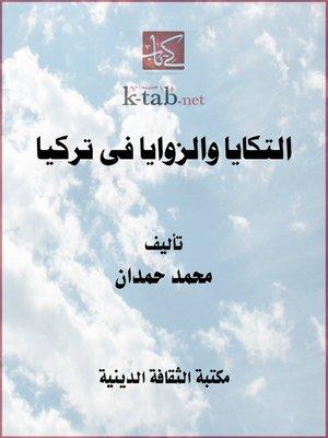 cover image of التكايا والزوايا فى تركيا