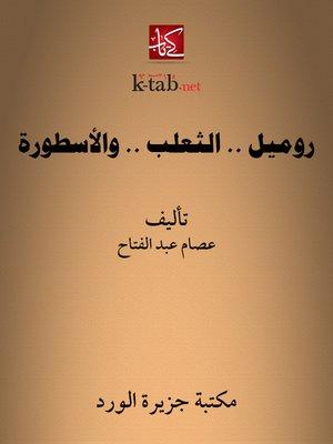 cover image of روميل .. الثعلب .. والأسطورة
