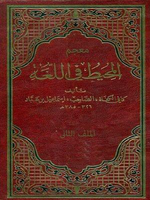 cover image of معجم المحيط في اللغة الجزء الثاني