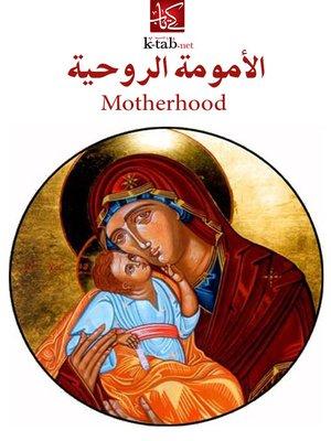 cover image of الأمومة الروحية