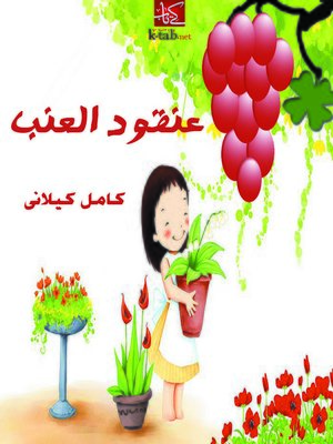 cover image of عنقود العنب