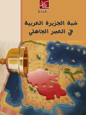 cover image of شبة الجزيرة العربية في العصر الجاهلي