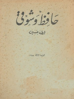 cover image of حافظ و شوقي