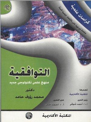 cover image of التوافقية منهج علمي تكنولوجي جديد