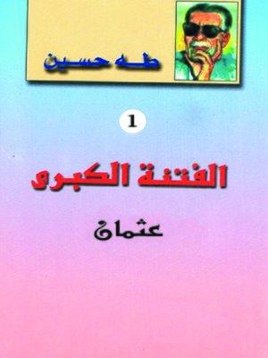 cover image of الفتنة الكبرى الجزء الأول-عثمان