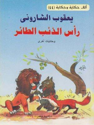 cover image of رأس الذئب الطائر