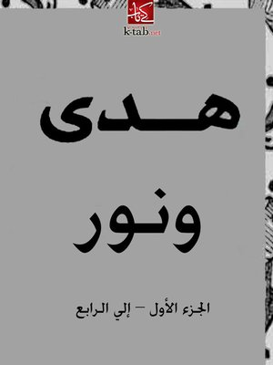 cover image of هدي ونور