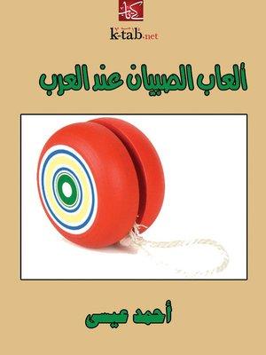 cover image of ألعاب الصبيان عند العرب