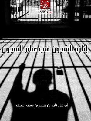 cover image of اثارة الشجون في عنابر السجون