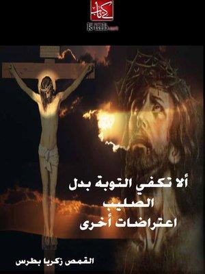 cover image of ألا تكفي التوبة بدل الصليب اعتراضات أخرى