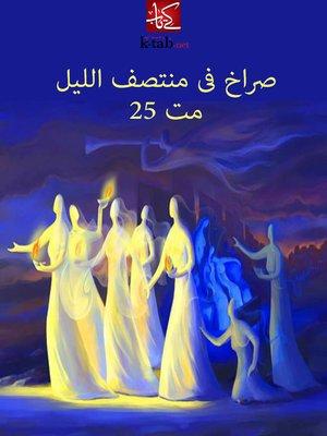 cover image of صراخ فى منتصف الليل