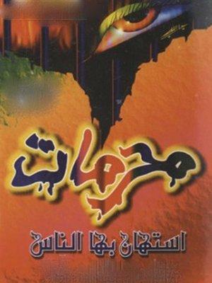 cover image of محرمات استهان بها الناس