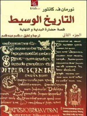 cover image of التاريخ الوسيط قصة حضارة : البداية و النهاية - القسم الثانى