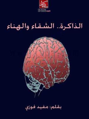 cover image of الذاكرة ..الشقاء و الهناء