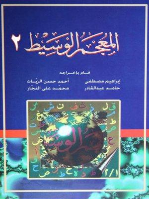 cover image of المعجم الوسيط الجزء الثانى