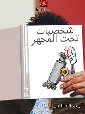 cover image of شخصيات تحت المجهر