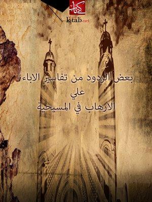 cover image of بعض الردود من تفاسير الآباء على الارهاب فى المسيحية