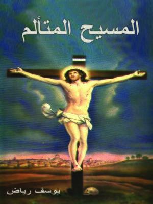 cover image of المسيح المتألم