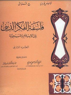 cover image of فلسفة الفكر الدينى بين الاسلام والمسيحية الجزء الثانى