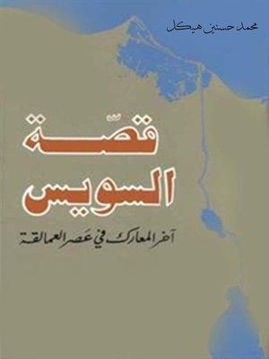 cover image of قصة السويس