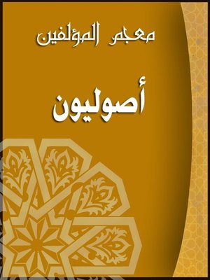 cover image of (معجم المؤلفين (أصوليون