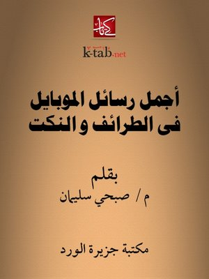 cover image of أجمل رسائل الموبايل في الطرائف والنكت