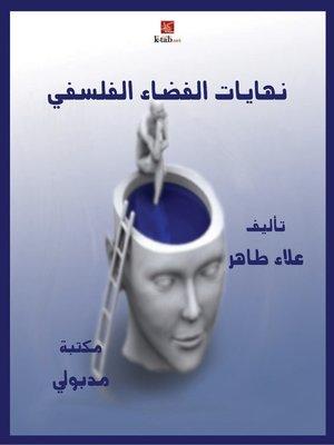 cover image of نهايات الفضاء الفلسفي